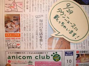 2005_0929chacha0001.JPG