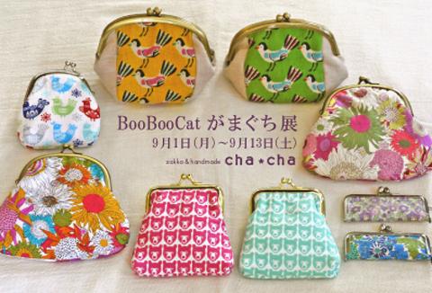 BooBooCat-DM2014-719のコピー.jpg