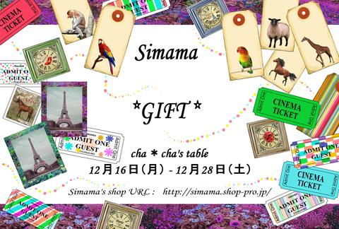 Simamaさんの作品